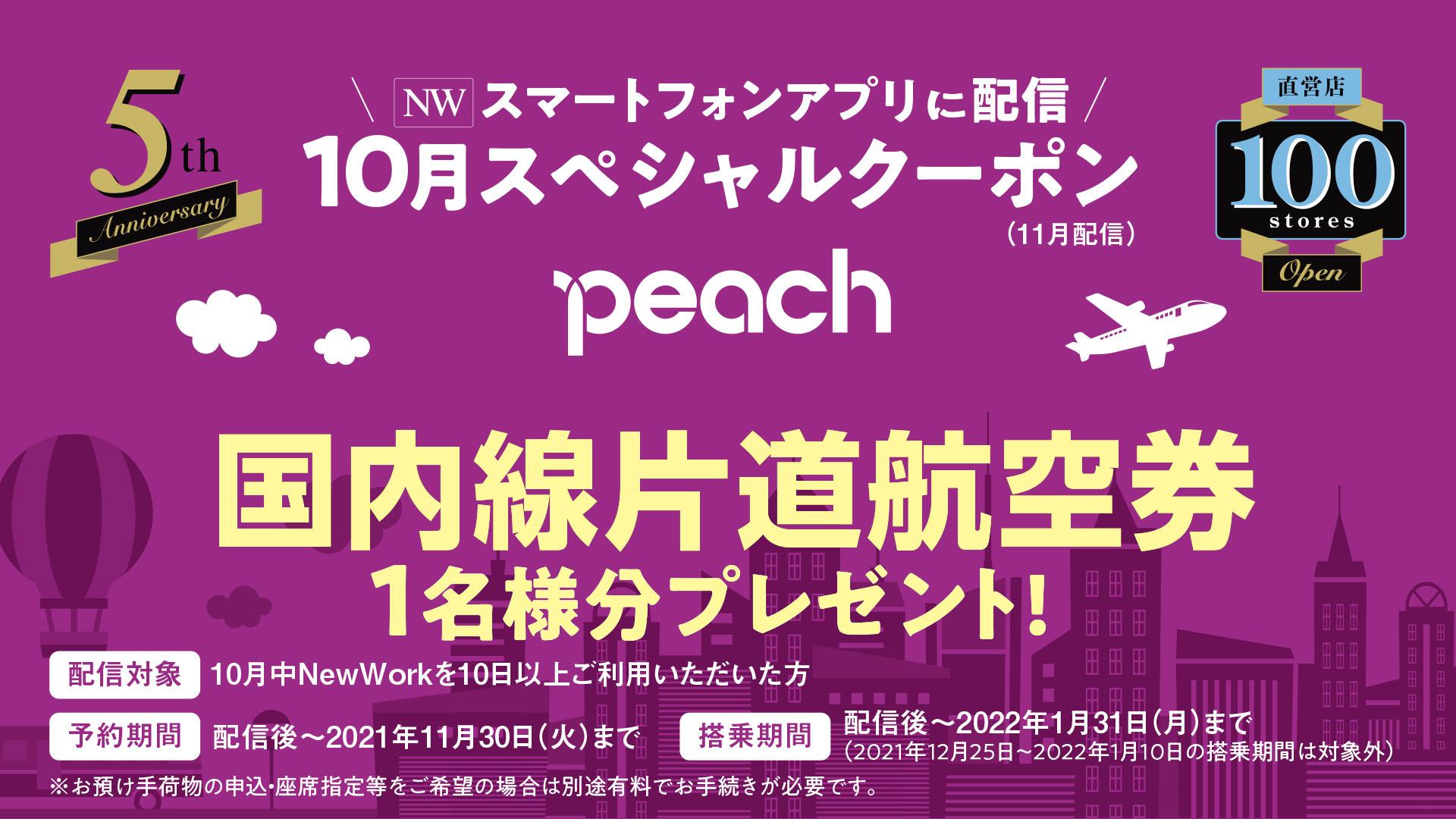 5thCP-3 Peach航空券